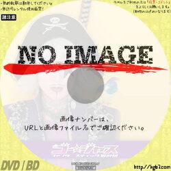 ゴー☆ジャス ファンタ☆スティックWorld (02)(2008)