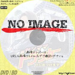 新・ヤンママトラッカー けじめつけます (1999)